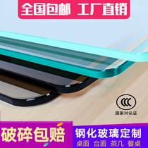 钢化玻璃桌面定做玻璃定做茶几玻璃餐桌玻璃台面圆长方形异形定制