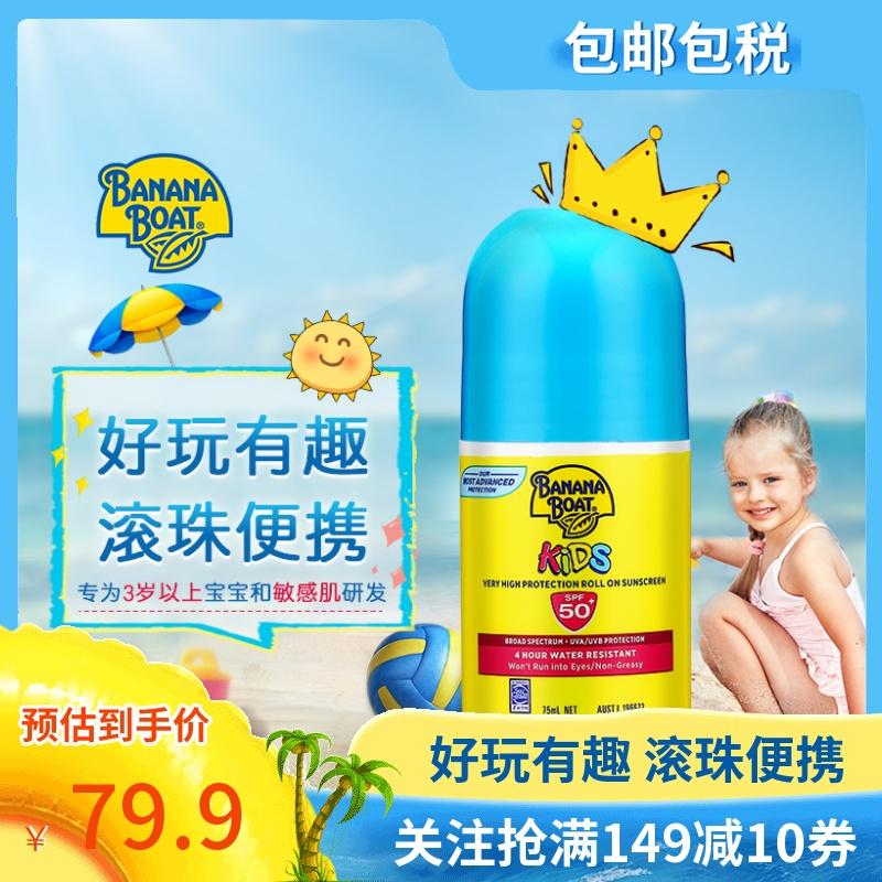 香蕉船儿童滚珠温和防晒清爽防晒隔离紫外线无泪75mlBananaBoat