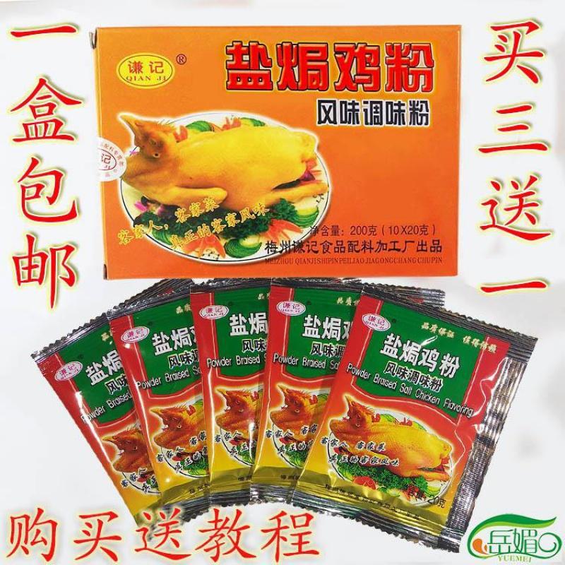 广东梅州客家谦记盐焗鸡粉配料正宗盐焗鸡爪翅腿调味料沙姜粉200g