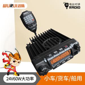 24v大功率车台车载无线户外车机
