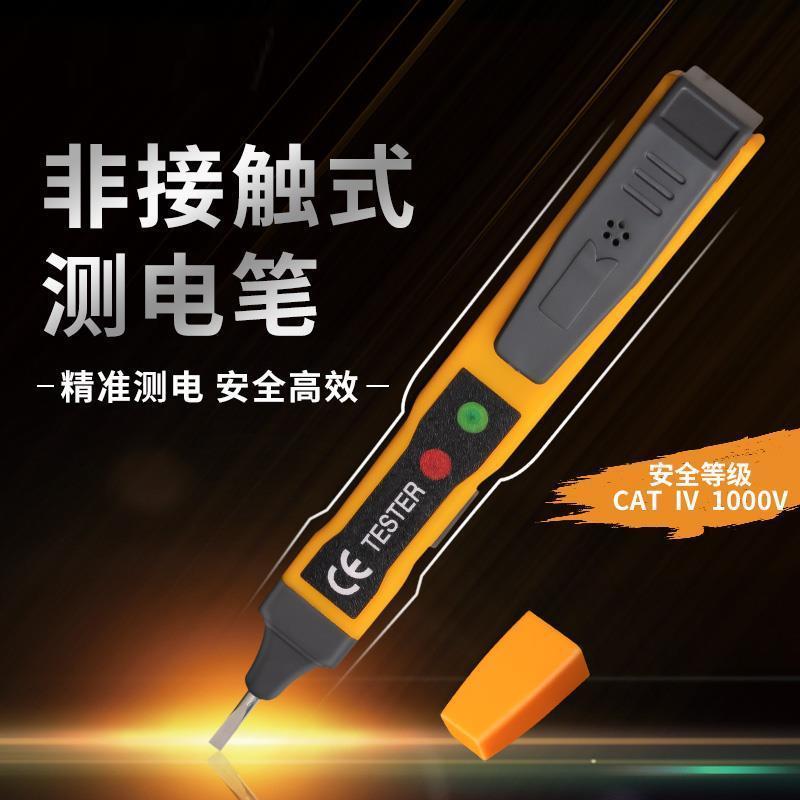 电笔罗丝刀套装电路短路断路检测器感应电流灯测量电线断点的家用