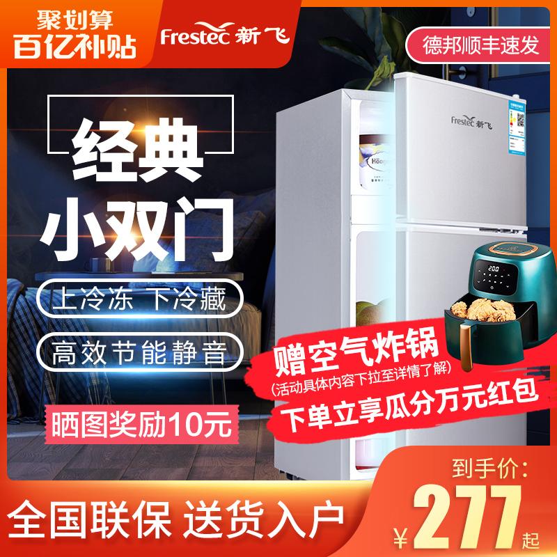 新飞小冰箱家用小型双门节能宿舍