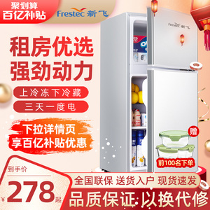 新飞小冰箱家用小型省电中型节能宿舍租房用二人迷你办公室电冰箱