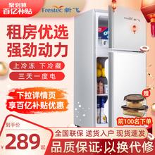 新飞小冰箱家用小型双门冰箱节能宿舍租房用三开门办公室用电冰箱