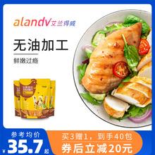 艾兰得威即食健身代餐低脂卡鸡胸肉