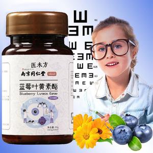 南京同仁堂蓝莓叶黄素酯儿童成人咀嚼片模糊近视搭艾草专利护眼贴