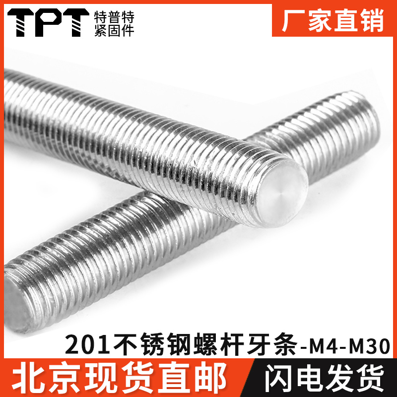 TPT 201 stainless steel screw rod / thread bar / screw rod / full thread rod / through thread stud m4-m30