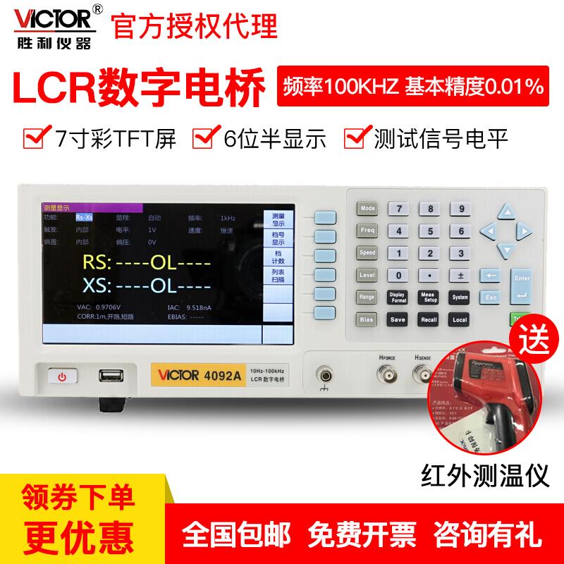 胜利仪器LCR数字电桥测试仪VC4092A电子元器件电容电感电阻测量,可领取3元天猫优惠券