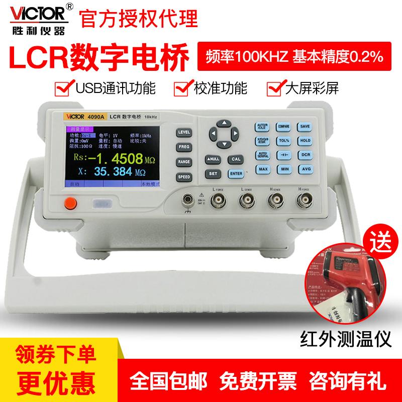 胜利仪器 LCR数字电桥高精度电阻电感电容表LCR电桥测试仪VC4090A,可领取50元天猫优惠券