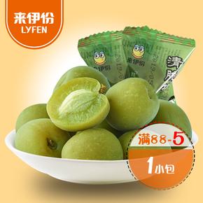 来伊份清脆梅1小包装有核酸脆青梅蜜饯梅子上海来一份休闲零食