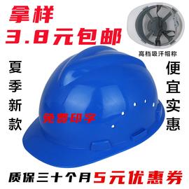 安全帽 工地 和谐 国标高强度ABS 施工劳保透气电力工程帽 印字