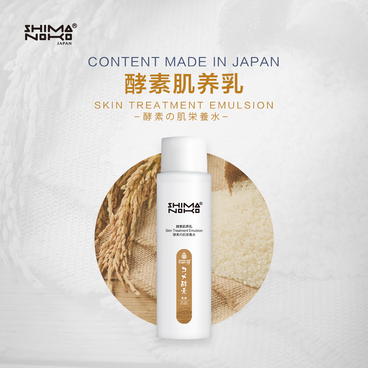 SHIMANOKO/ island face cream, cream, skin care, moisturizing, brightening, complexion, water saving, moisturizing, moisturizing, and moisturizing.