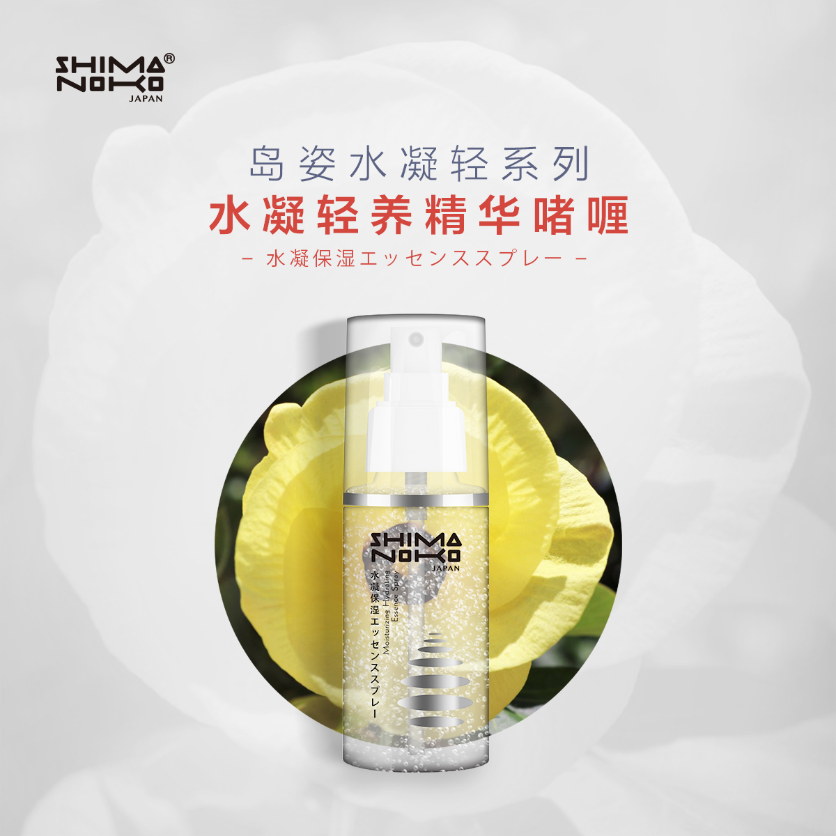 SHIMANOKO/ Island pose gel Essence Facial essence repair toner spray replenishment water lock moisturizing female