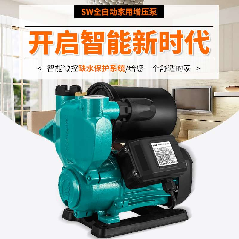 Shengaotai self priming pump booster pump domestic intelligent full automatic well water pipeline booster pump 220V