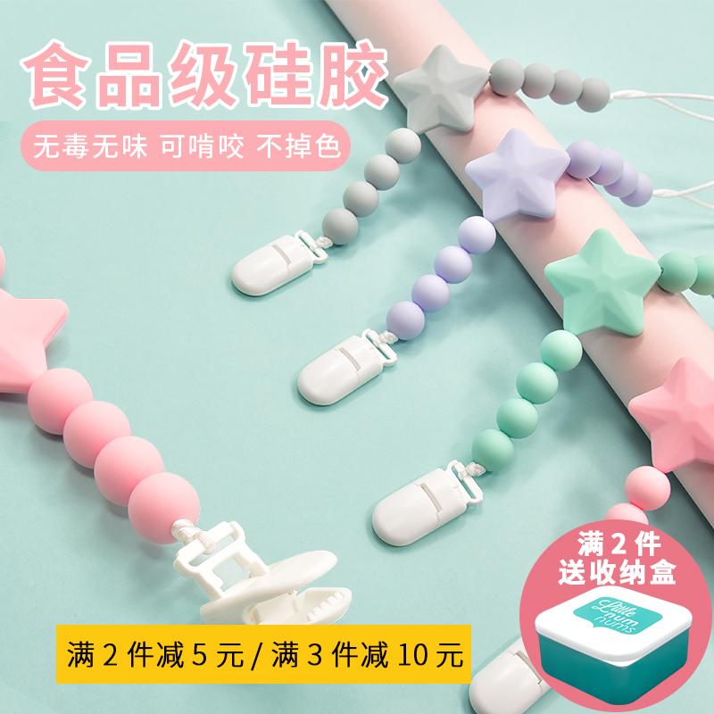 奶嘴链宝宝磨牙棒牙胶防掉链婴儿玩具安抚奶嘴挂绳夹子软硅胶可咬