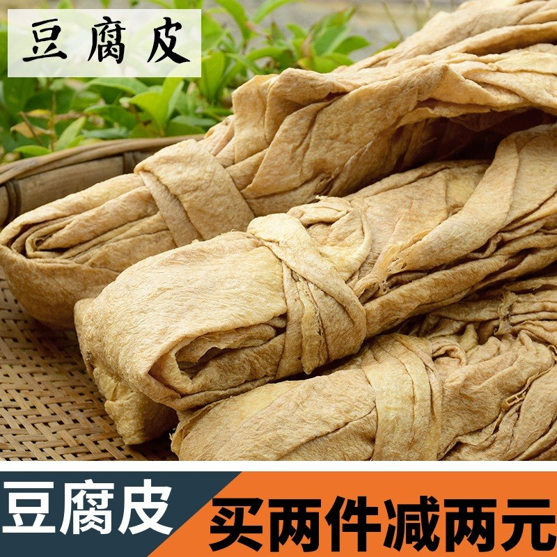 贵州特产小吃 腐竹 豆腐皮 干货 油豆皮 豆干 素肉千张皮500g