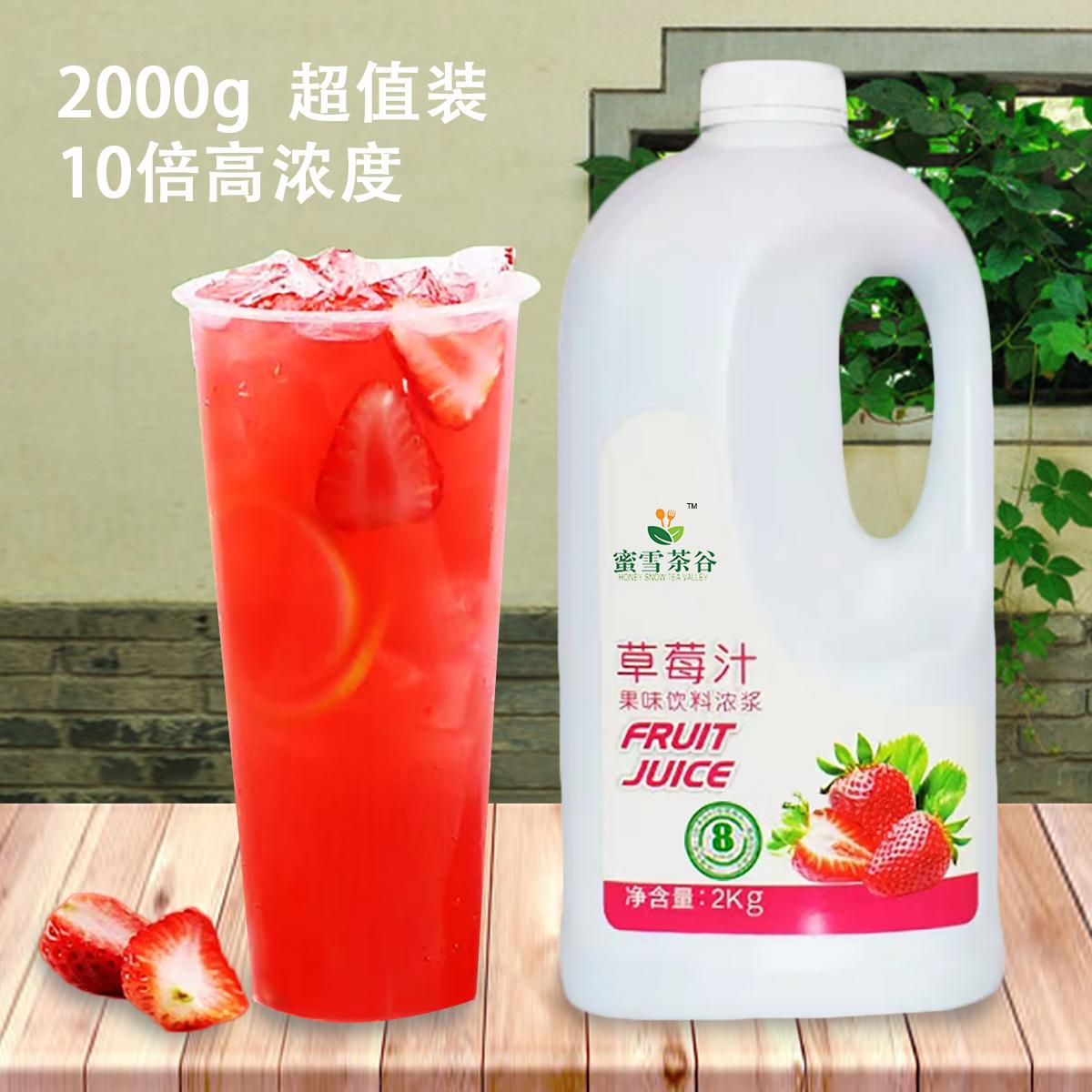 2kg浓缩果汁草莓柳橙味商用水吧饮品店珍珠奶茶原料 浓浆果味饮料