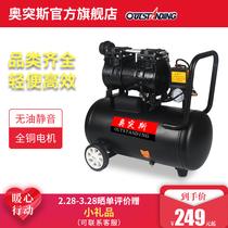 奥突斯静音无油木工喷漆便携充气泵220V空压机小型高压气泵空压机