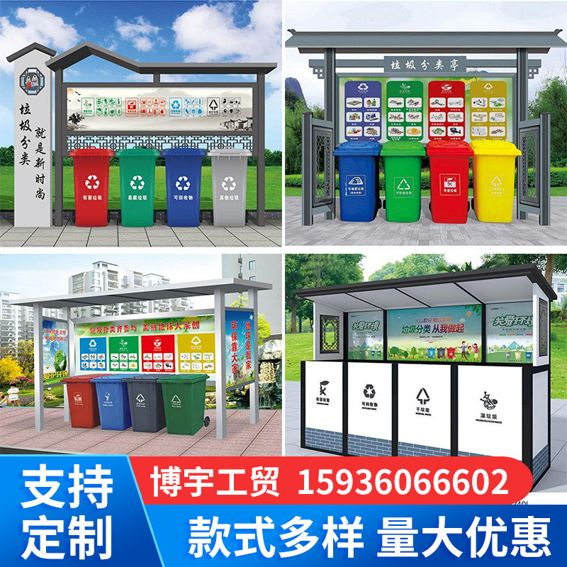 户外垃圾分类亭小区回收站街道烤漆防雨棚宣传栏定制收集房广告牌
