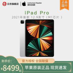2021新款 Apple苹果12.9英寸iPad Pro触控智能平板电脑无线wifi面容识别Face ID设计办公商务教育手持