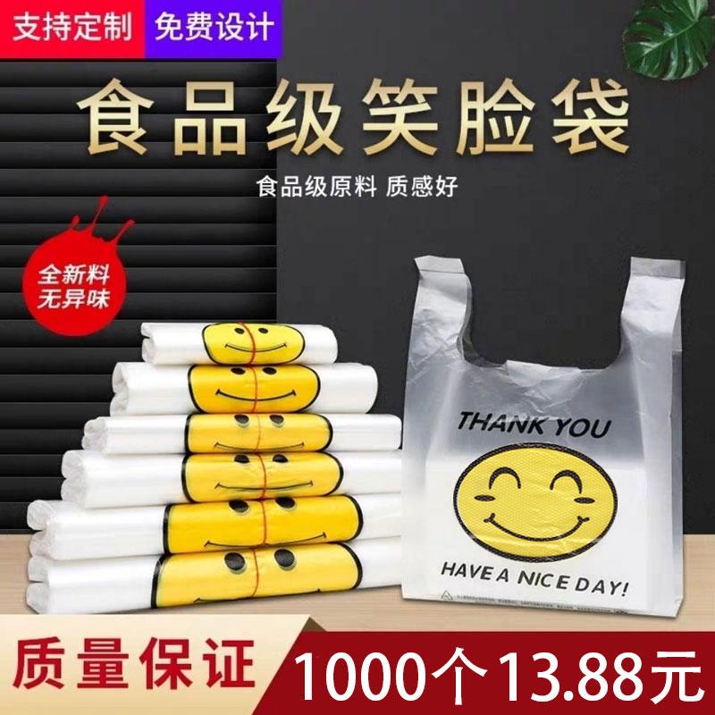 背心打包笑脸超市购物塑料袋小号水果方便食品一次性手提包装袋子