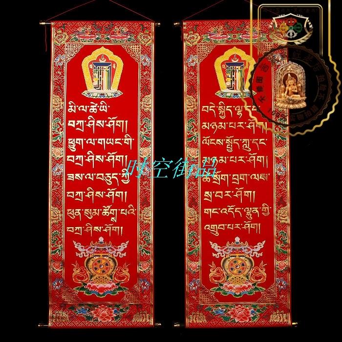 西藏十相自在金丝绒藏式特色对联搬家乔迁婚庆用品T-27 28