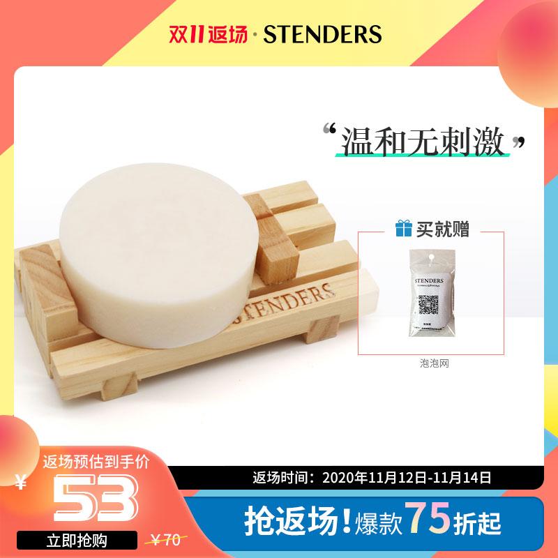 stenders施丹兰山羊奶手工皂100g孕婴儿童洁面沐浴香皂进口精油皂
