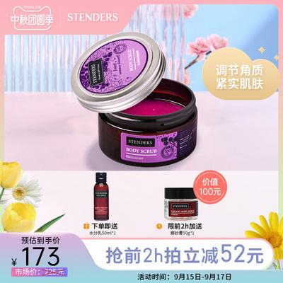 stenders施丹兰磨砂膏滋润肌肤软化角质光滑身体磨砂磨砂膏