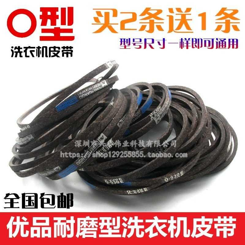 Household TCL universal washing machine V-belt 0o-460e / 462e / 470e / 474e / 480e / 490e