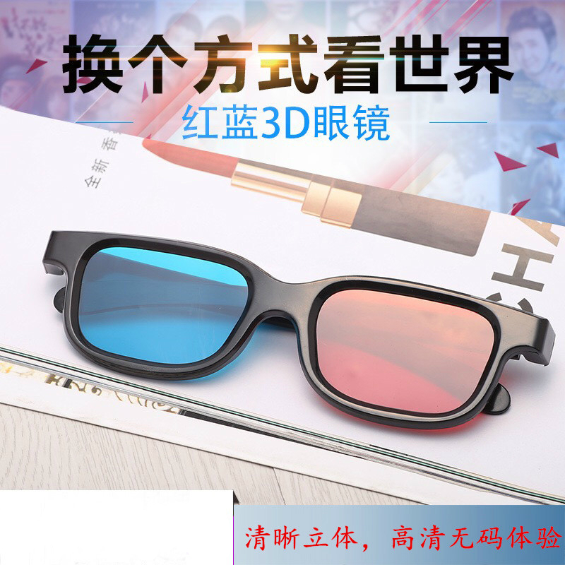 HD Red Blue 3D glasses for general computer 3D glasses for storm video 3D stereo movie TV