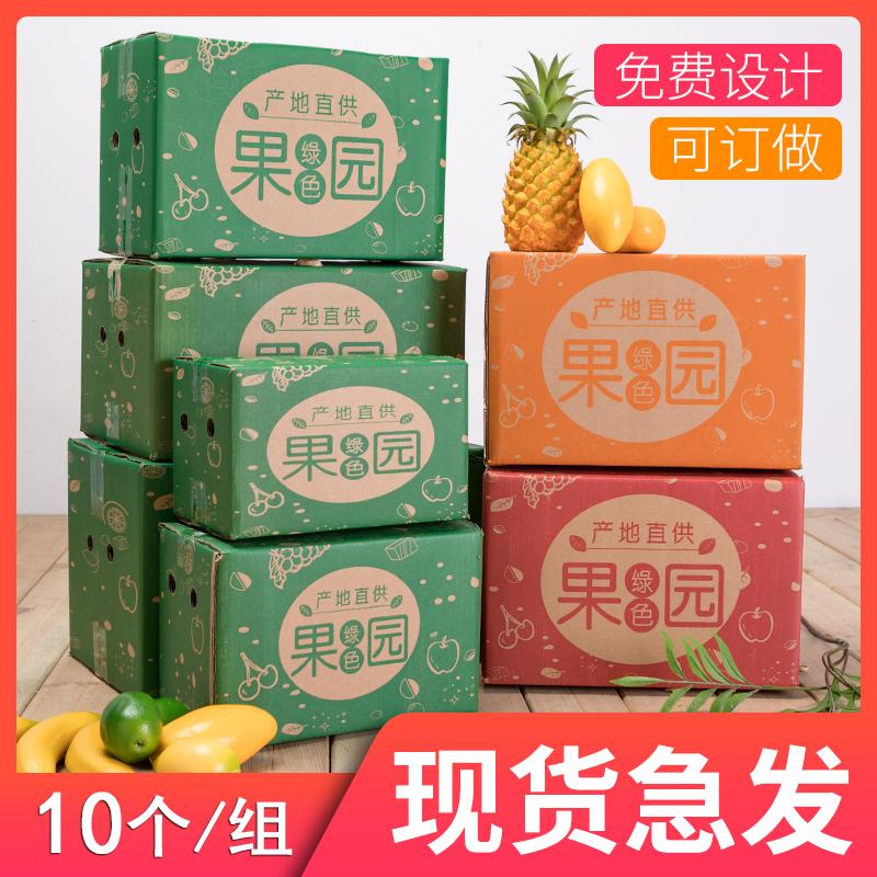 特硬5层水果包装纸箱鲜果快递 发货纸盒柑橘橙苹果包装盒印刷定做