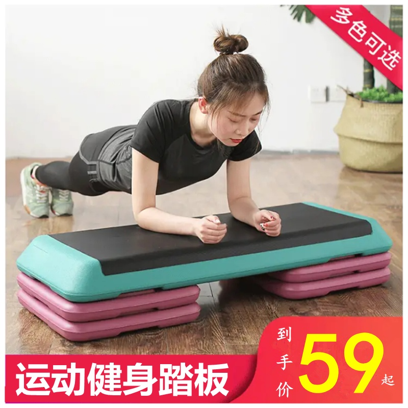 Step step exercise jump aerobics aerobics pedal fixed stride twist waist thickening Yoga home fitness