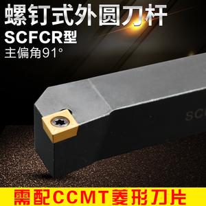 91度数控外圆车刀刀杆车床SCFCR菱形刀片端面车刀杆2525m12精车
