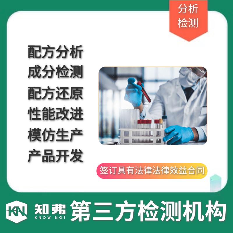 皮革去污膏配方还原 皮衣去污膏 多功能清洁膏 成分检测产品开发