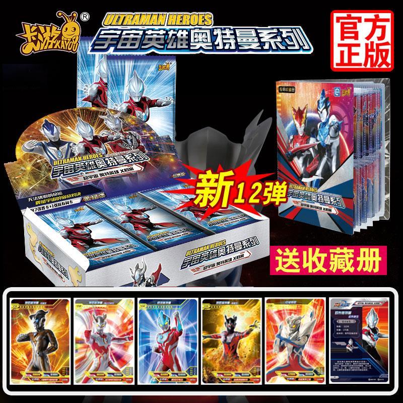 奥特曼牌中文宇宙英雄系列全套闪卡12月04日最新优惠