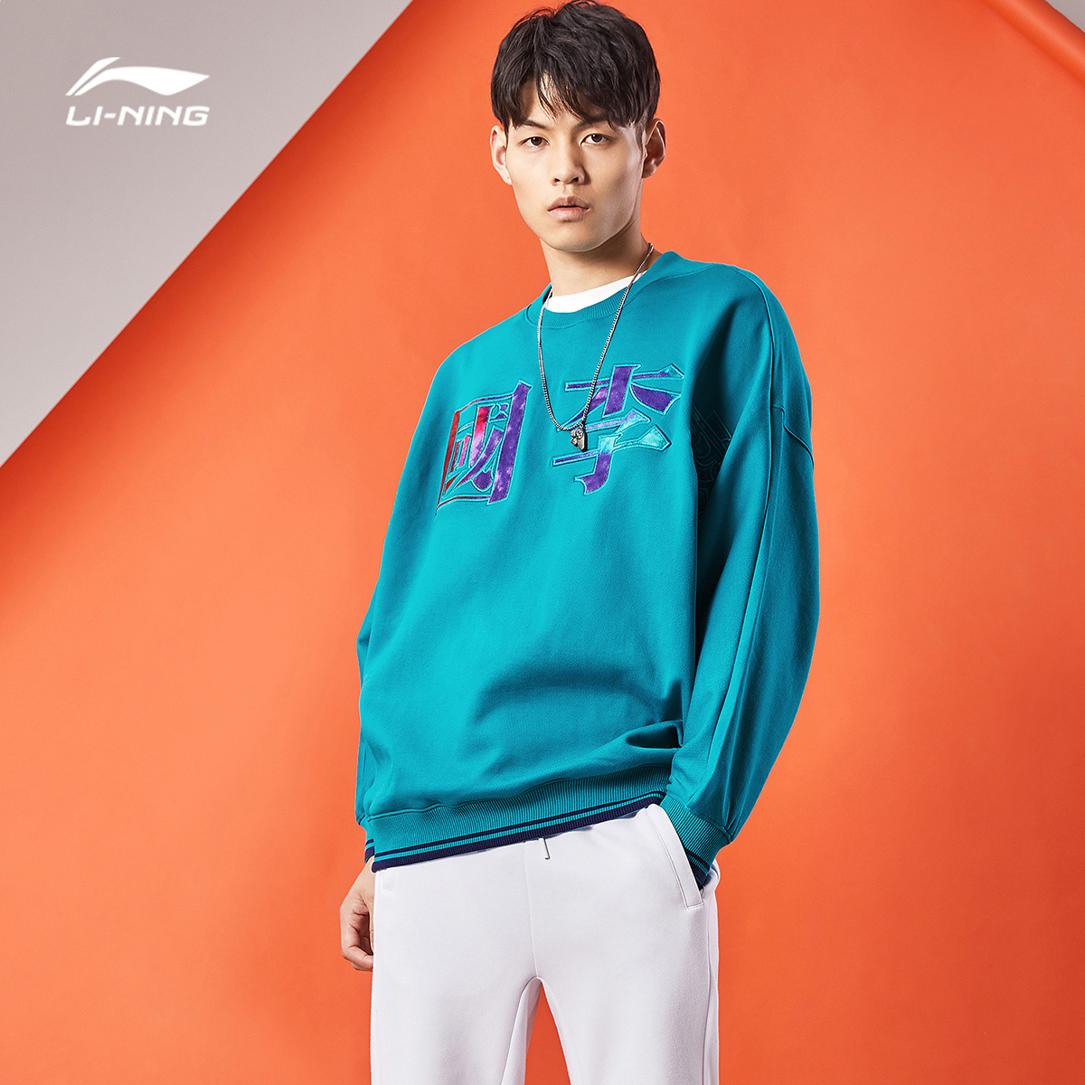 China Li Ning Paris Fashion Zhou Autumn and Winter Series Sweater Official Genuine Men's loose casual sportswear