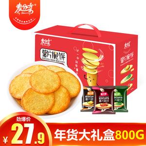 麦分享薯片脆饼零食小吃礼盒装800g休闲食品小袋装马铃薯薄脆饼干
