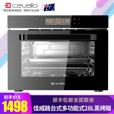 Cavallo Jiaweilu steaming oven desktop multi-function electric oven steam two-in-one home baking