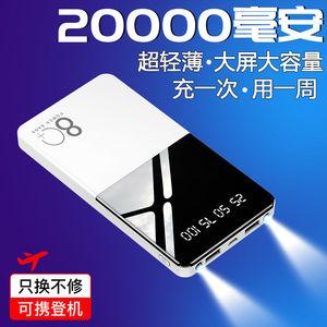 超薄大容量充电宝20000毫安oppo华为小米苹果手机通用移动电源