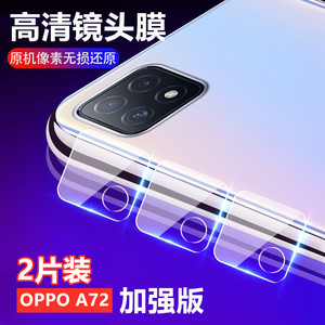 oppo a72 oppoa72摄像头手机镜头