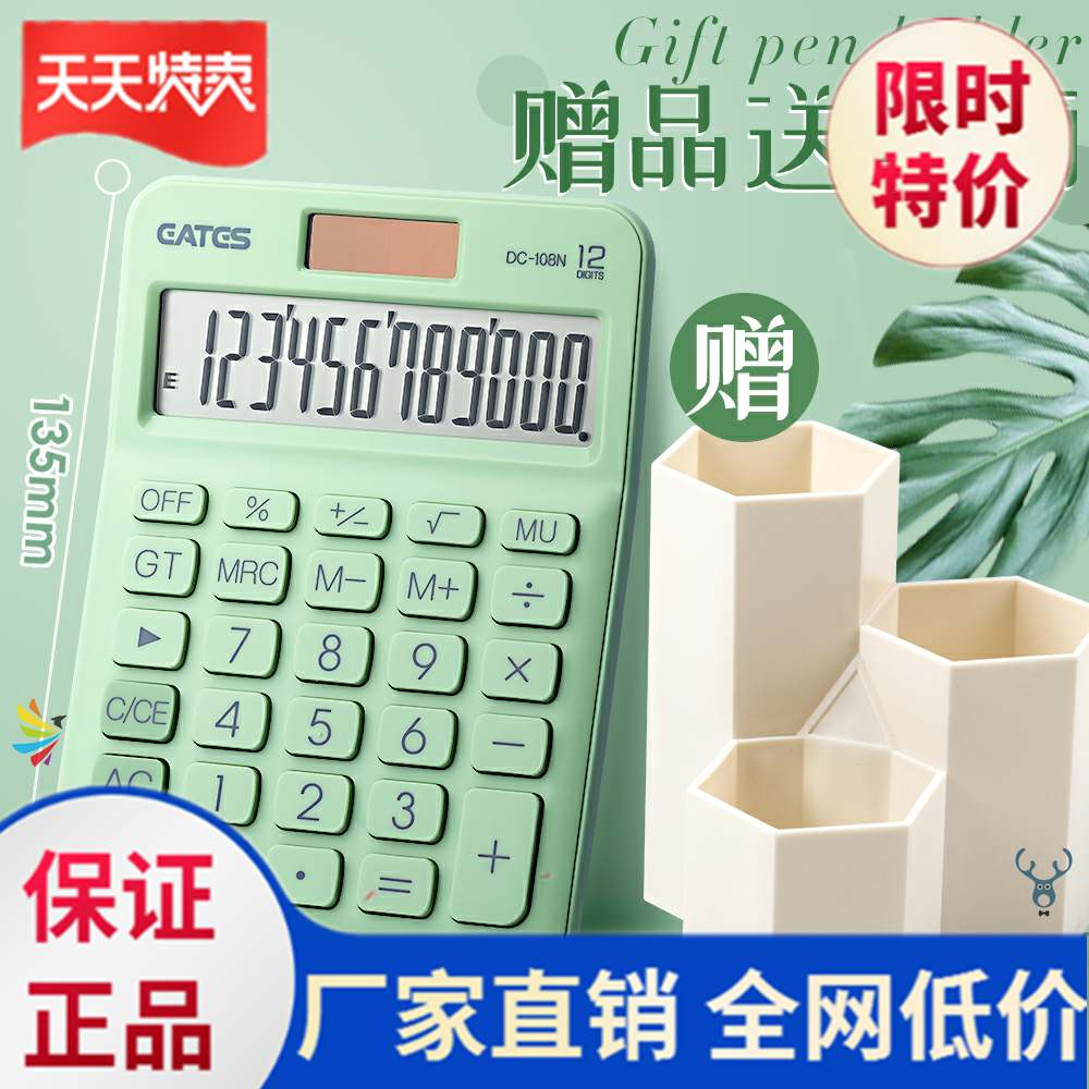 。 Calculator accountant female computer portable Korean version suitable for simple office simple fashion simple calculation
