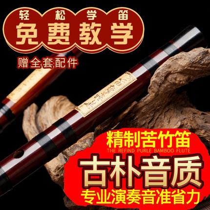专业苦竹笛子零基础入门精制笛成人儿童演奏考级初学竹笛子