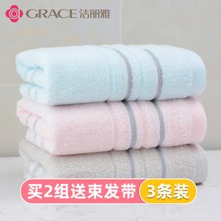 3条洁丽雅大毛巾 纯棉洗脸洗澡家用成人男女帕加厚吸水柔软不掉毛