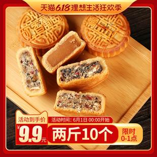 中秋广式 月饼2斤10个 伍仁散装 月饼五仁板栗冰糖黑芝麻奶香老式