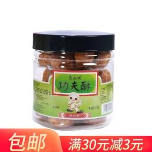 领【3元券】购买河南特产少林镇传统花生酥功夫酥