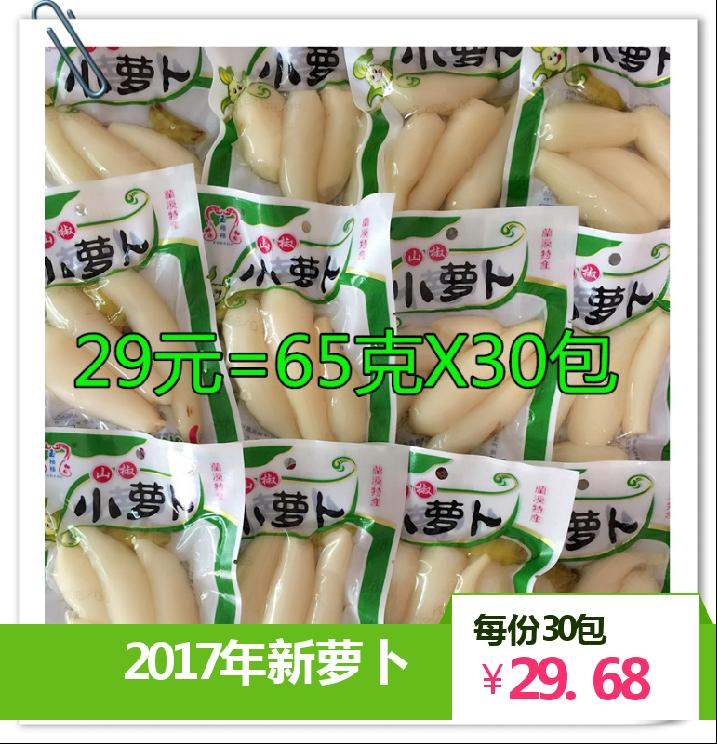 山椒泡椒小萝卜头酸辣开胃休闲零食泡菜65克x30包包邮