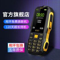 4G全网通关爱心G1军工三防老人机超长待机正品电信版联通老年手机大屏大字大声音女学生专用智能按键手机