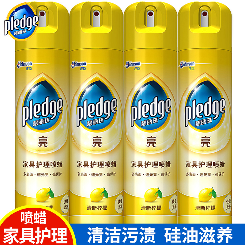 BILIZHU furniture care spray wax 330ml * 4 bottles of solid wood cleaner polishing special wax for mahogany furniture maintenance