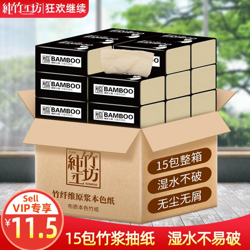 12月02日最新优惠纯竹工坊原浆纸巾整箱竹浆卫生纸