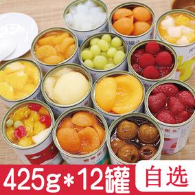 12罐混合整箱糖水杂果橘子杨梅罐头